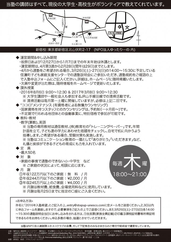 2016SUJ_SEITO_REQ_ページ_2
