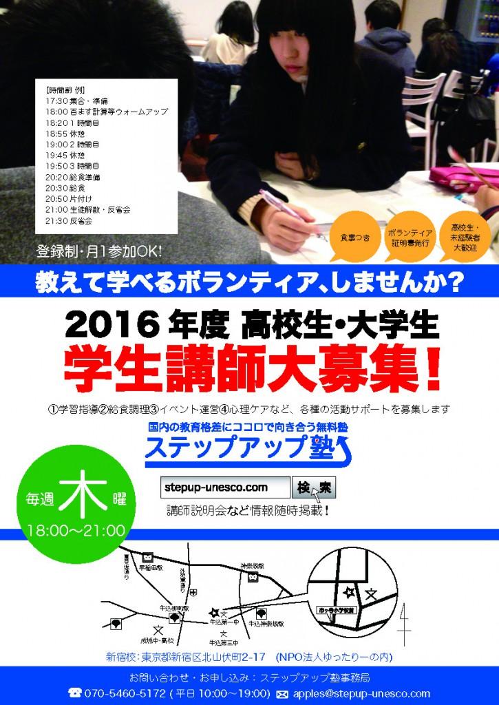 20160310SUJ_KOUSHI_REQ_ページ_1