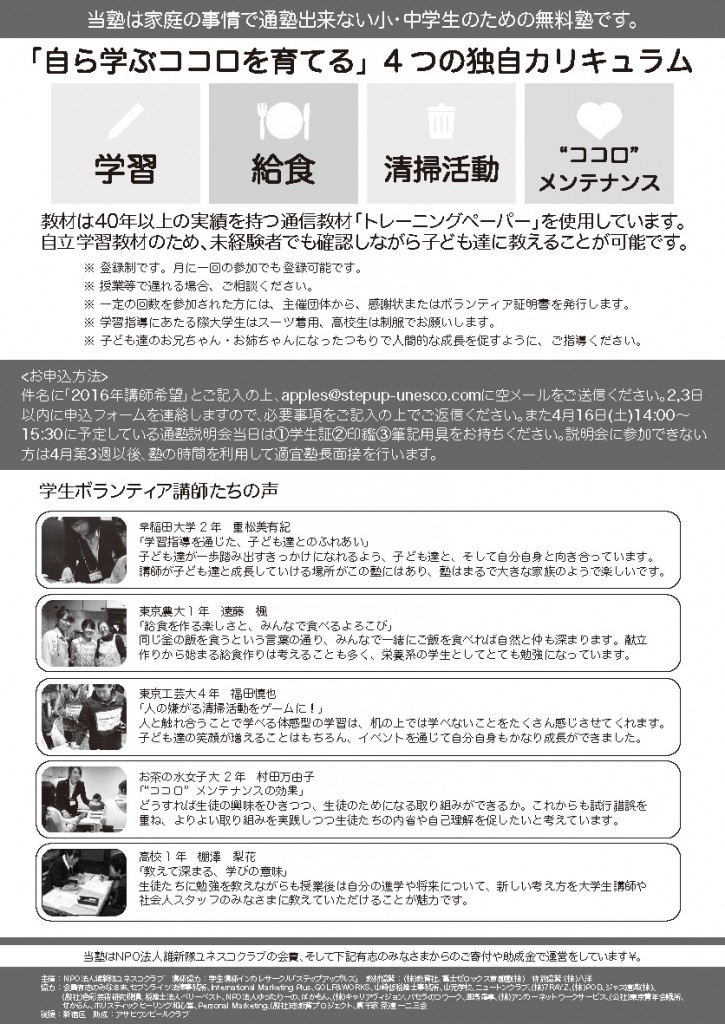 2016SUJ_REQ2_ページ_2