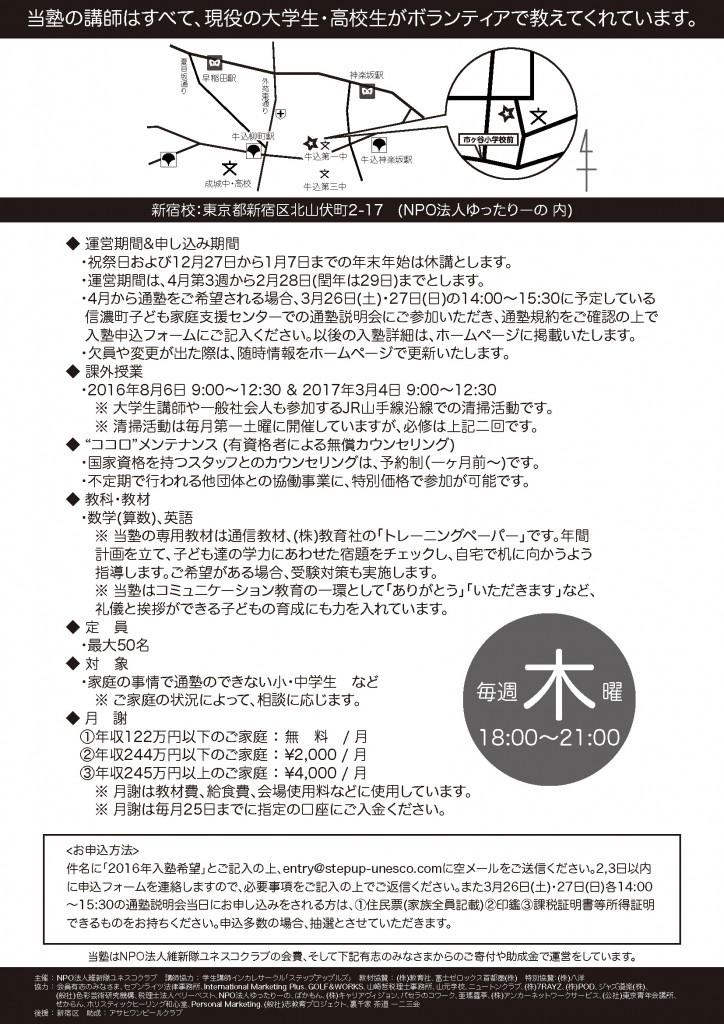 2016SUJ_REQ_ページ_2