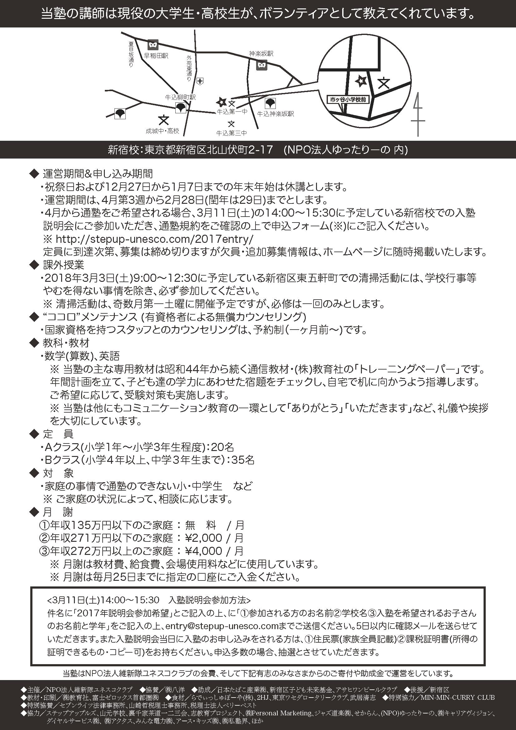 2017SUJ_REQ_HQ_ページ_2