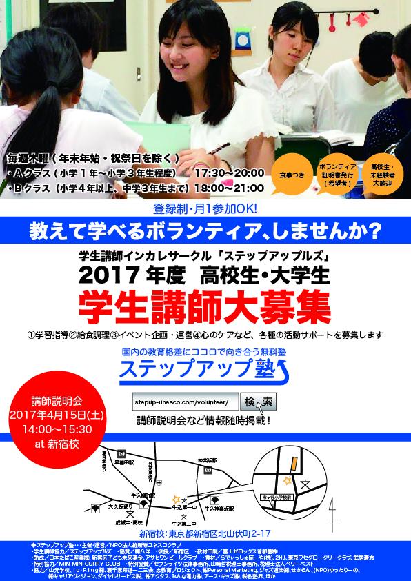 2017SUJ_REQ-01