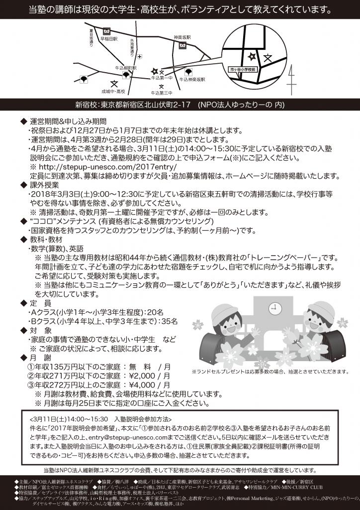 2017SUJ_REQのコピー_ページ_2