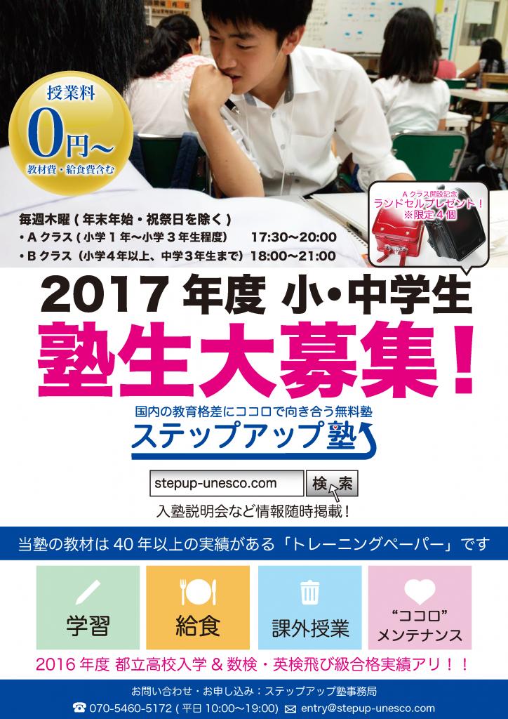 2017SUJ_REQのコピー_ページ_1