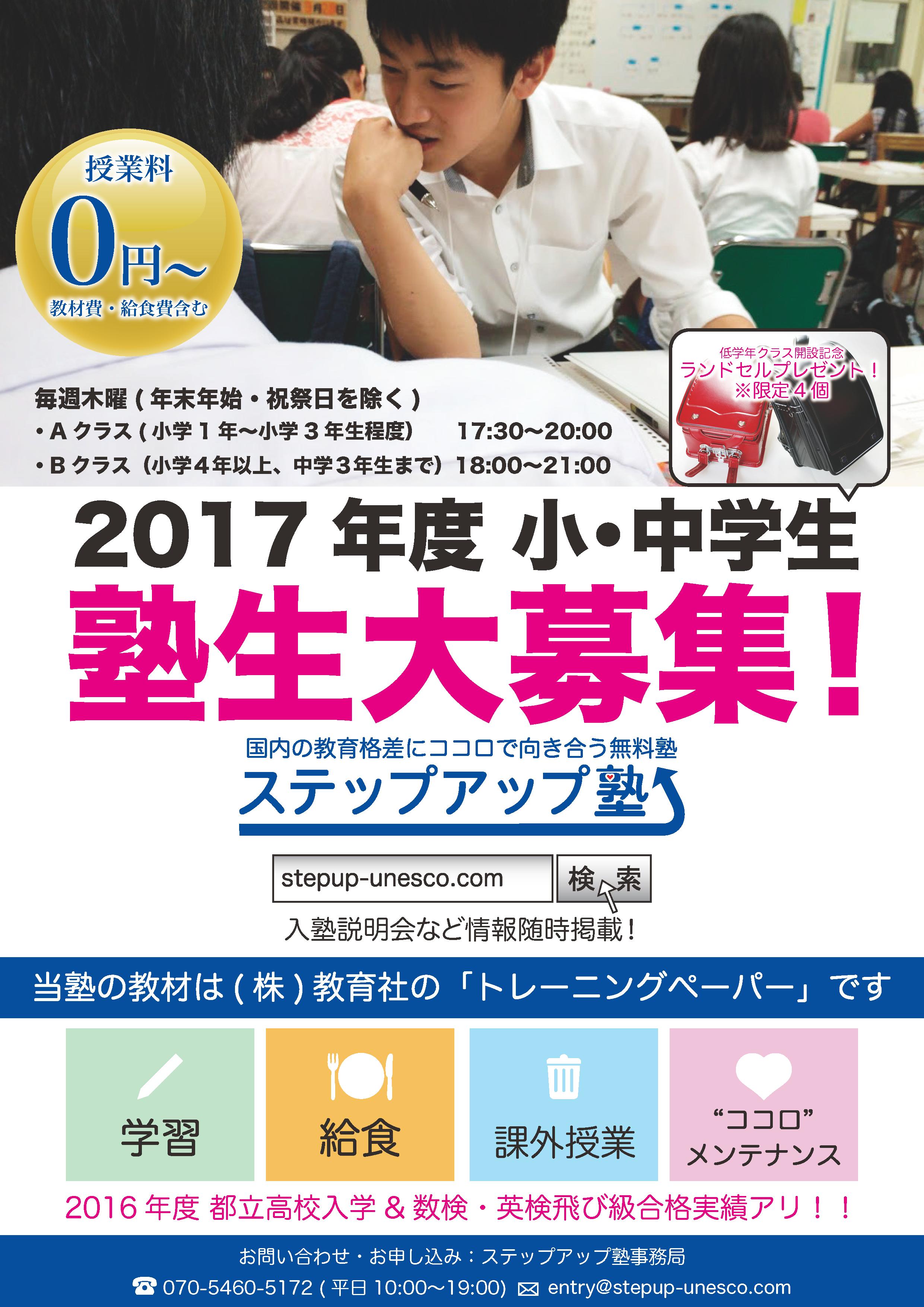 2017SUJ_REQ_HQ_ページ_1
